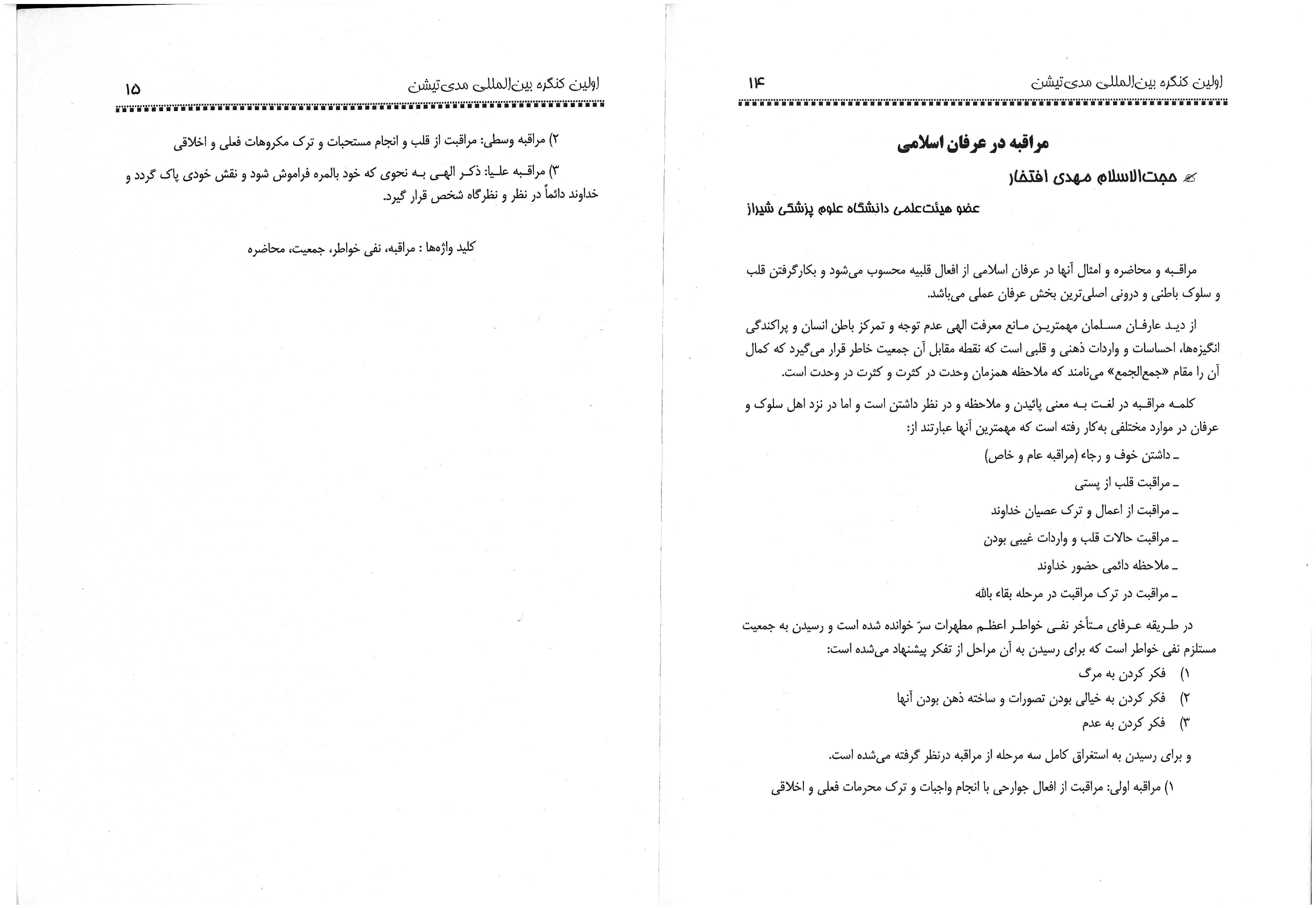 کانال+تلگرام+روزنامه+همشهری+تهران