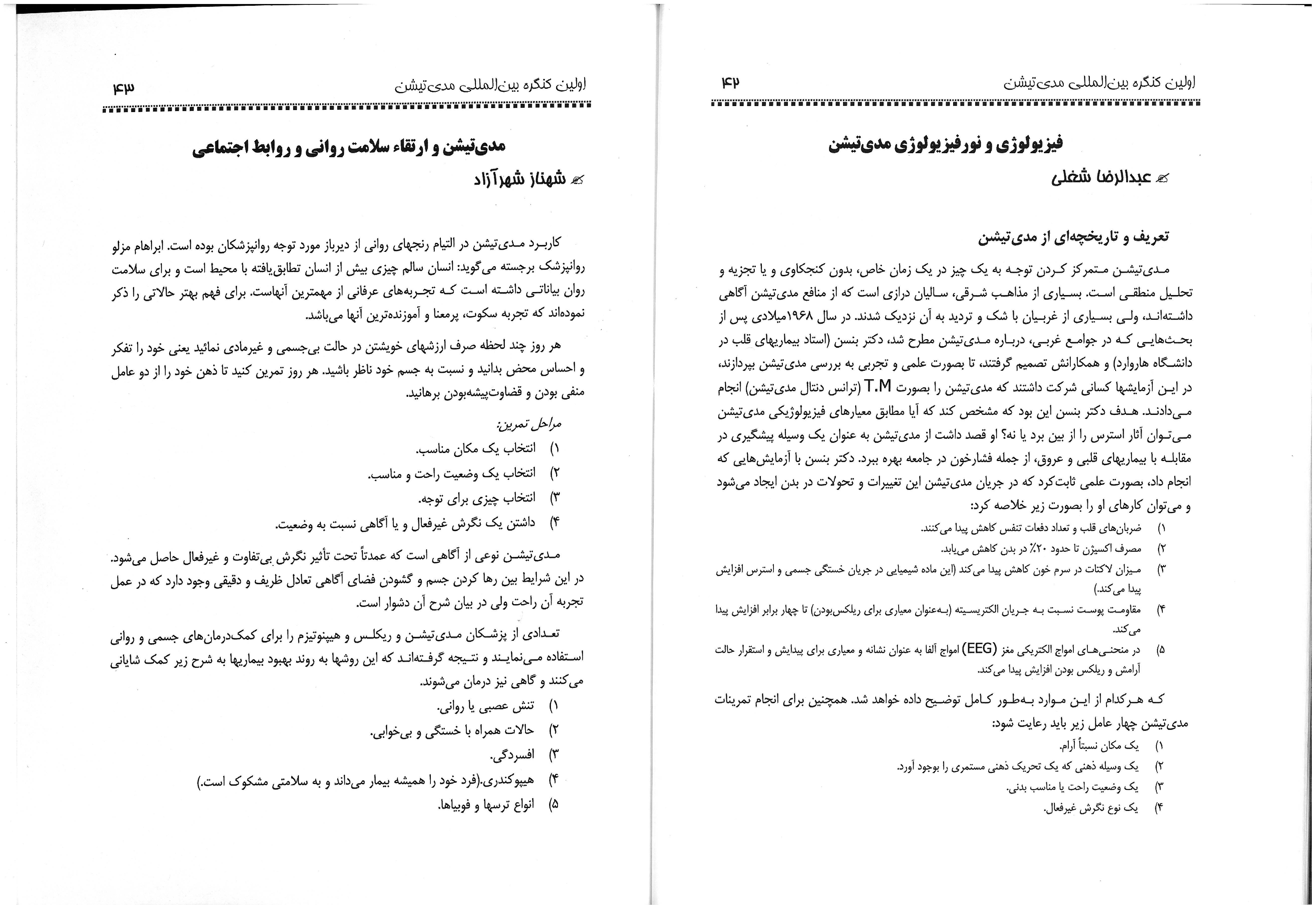 کانال تلگرام روزنامه همشهری تهران